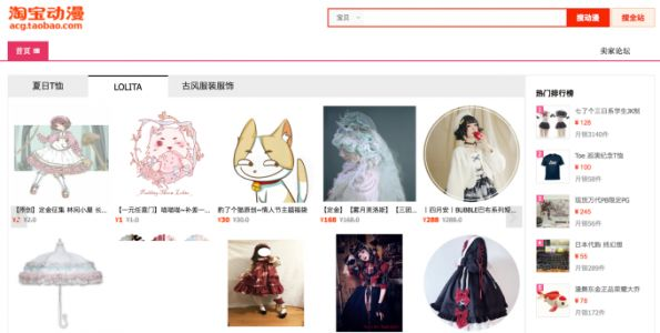 Alibaba takes an 8% stake in Tencent-backed anime streaming site Bilibili