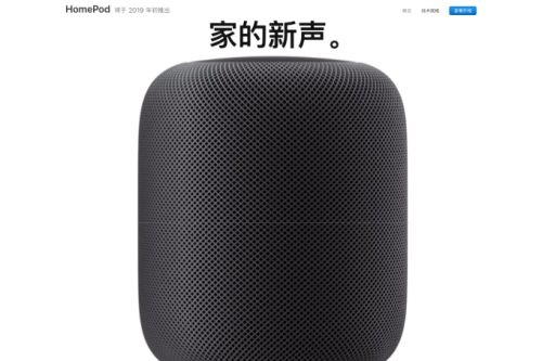 Apple's HomePod will be available in China starting early next year