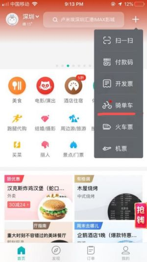 China's Mobike will rename to Meituan Bike as its parent takes the wheel